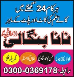 Nana Bangali  online amil baba contact on whats up +923000369178