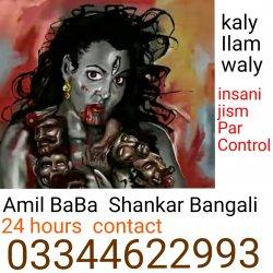 Amil Baba Shankar Bangali (India waly) 03344622993 - Mirpur - free
